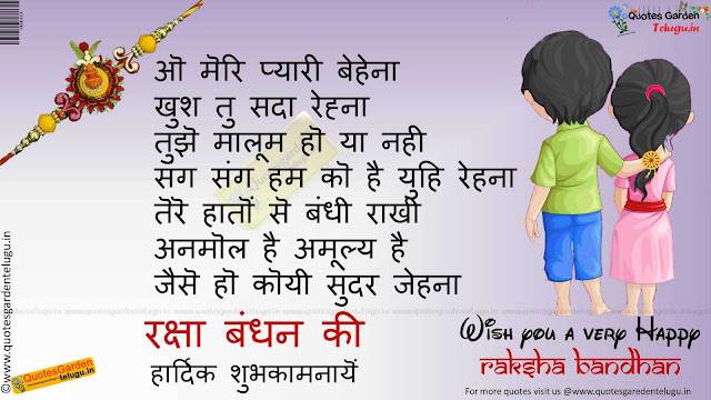 Best Rakshabandhan Quotes in hindi 908