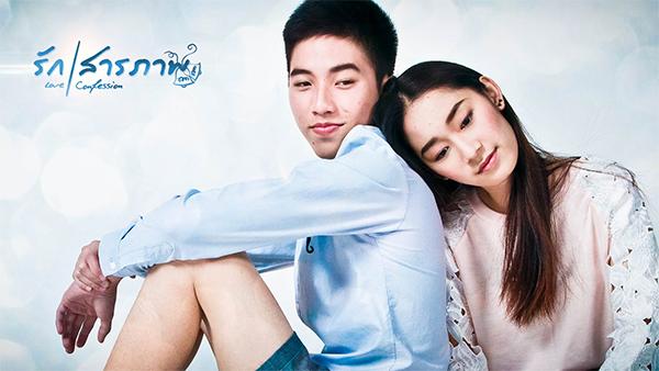 Love Confession (2015) รักสารภาพ HD