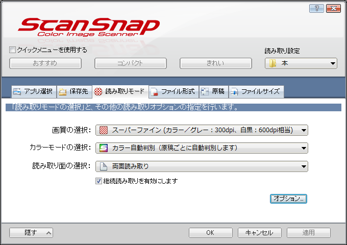 ScanSnap 読み取り設定 読み取りモード→「継続読み取りを有効にします」にチェックを入れる