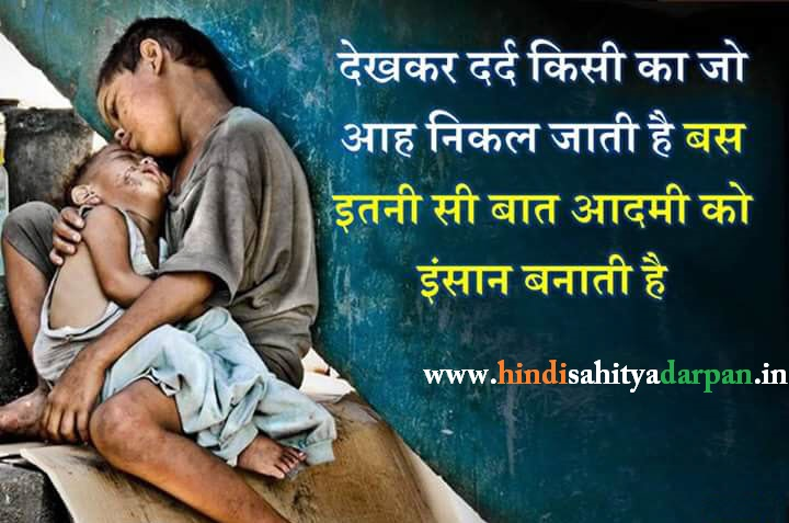 true compassion hindi story,hindi story about true compassion