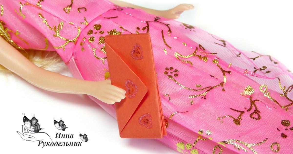 Как сделать сумку из бумаги куклы