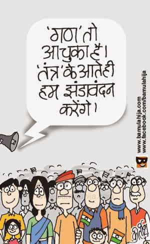 republic day, 26 january cartoon, cartoons on politics, indian political cartoon