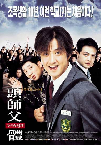 Phim Đại Ca Tôi Đi Học 1 - My Boss My Hero 1
