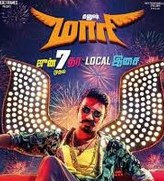 Maari 2015 Tamil Movie