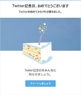 Twitter記念日、おめでとうございます