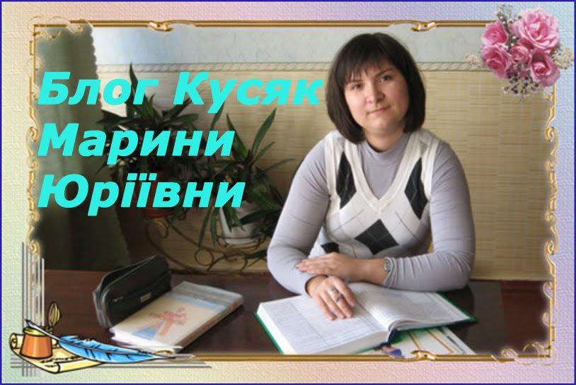 Блог вчителя Кусяк Марини Юріївни