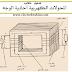 تحميل كتاب المحولات الكهربائية أحادية الوجه - Single Phase Transformers