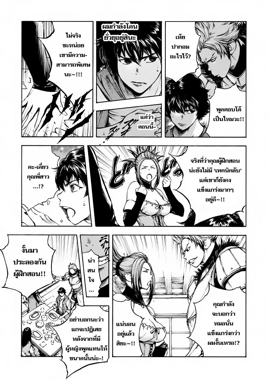 Eden ตอนที่ 2 TH แปลไทย