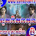 Movies - Swordsman - khmer chinese serie 2013 58 End - Chinese Movie - chinese movies, Movies