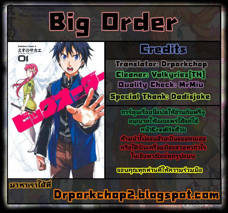 อ่านการ์ตูน Big Order 9 ภาพที่ 1