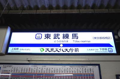 東武鉄道東上線 東武練馬駅第2種駅名標