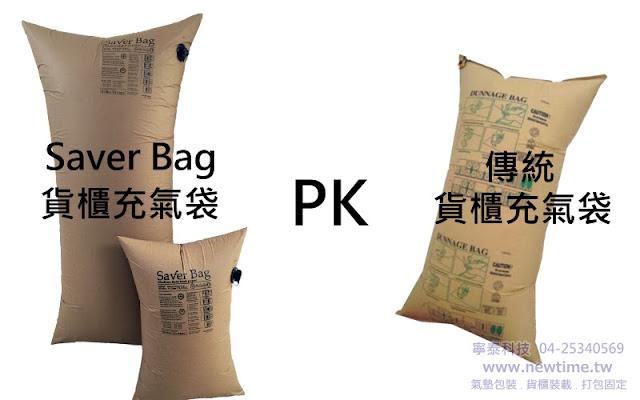 saver bag 貨櫃充氣袋的優勢