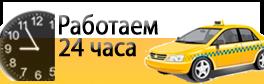 Левобережное такси