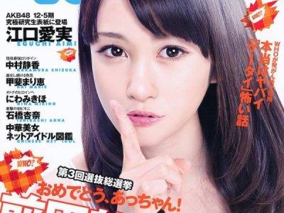 Eguchi Aimi (AKB48)