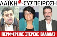 Λαϊκή Συσπείρωση Στερεάς: Πρόταση προς το Περιφερειακό Συμβούλιο
