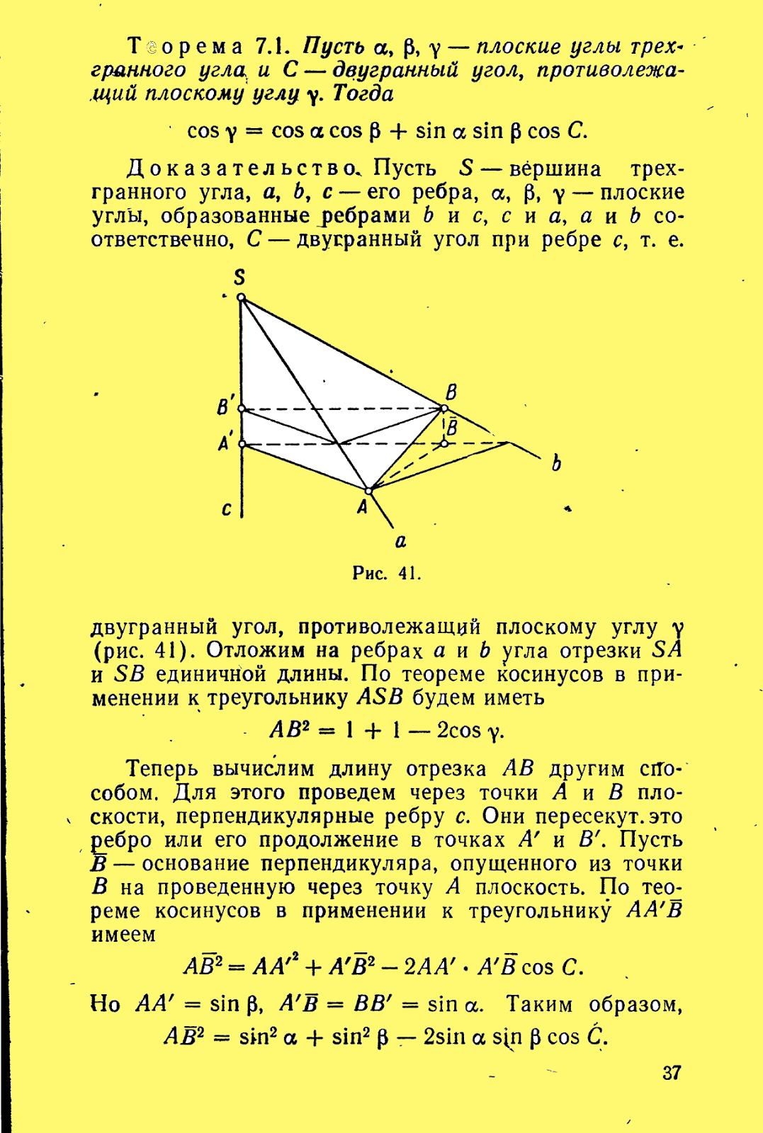 погорелов геометрия 10 решебник скачать