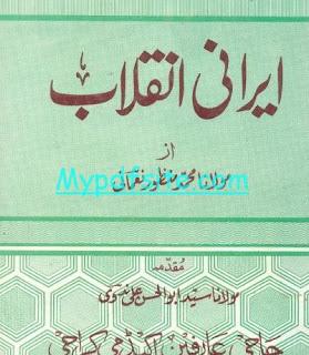 Irani Inqalab