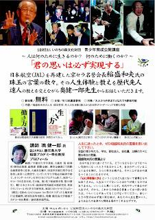 http://inochinomori.or.jp/wp-content/uploads/131224okusensei_001.pdf