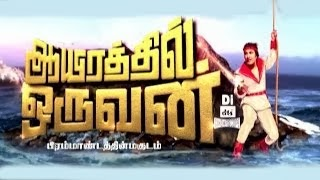Aayirathil Oruvan | Latest trailer