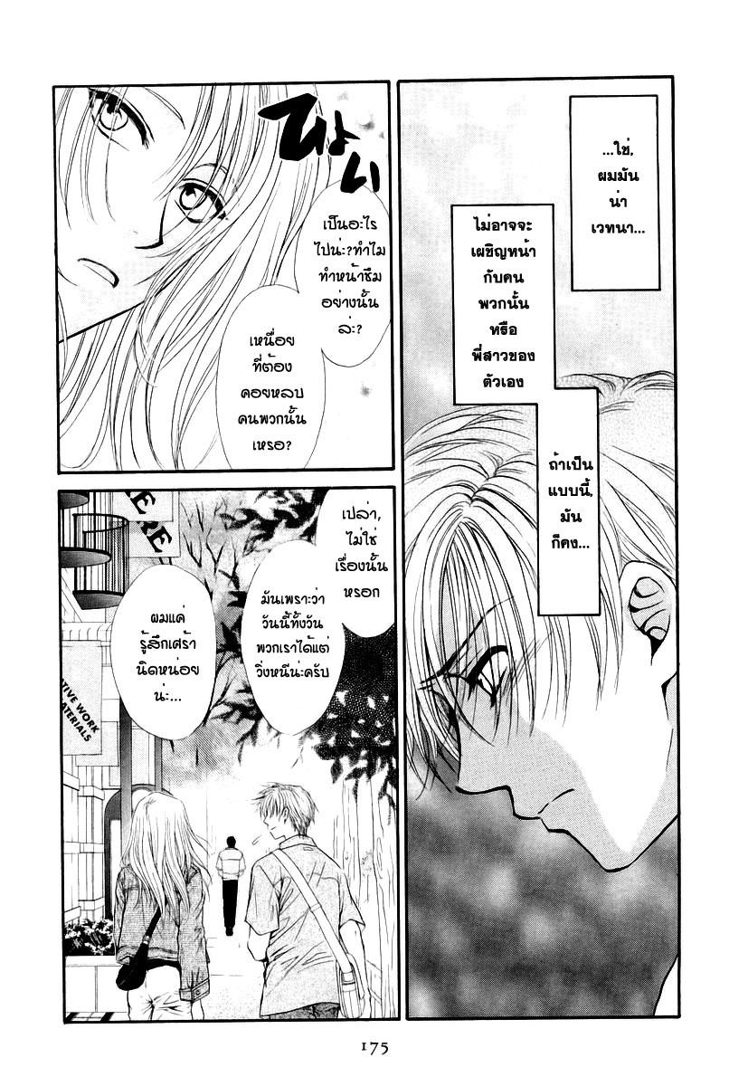 อ่านการ์ตูน Kakumei no Hi 9 ภาพที่ 4