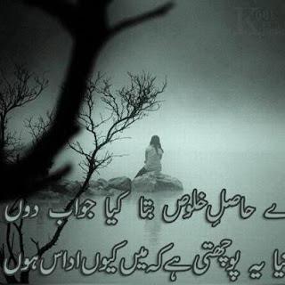 Sad Urdu Poetry Wallpapers Virtual University Of Pakistan