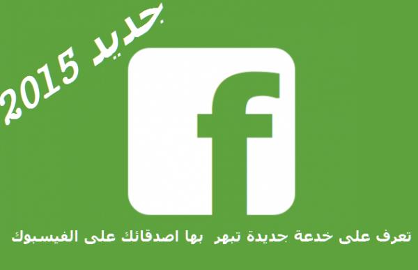 تعرف على خدعة جديدة على الفيسبوك تبهر بها اصدقائك  جديد خدع فيسبوك 2015