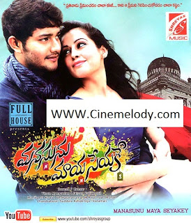 Manasunu Maya Seyakey Telugu Mp3 Songs Free Download -2013