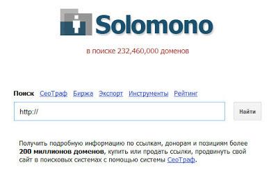 Solomono - условно бесплатный русскоязычный сервис для анализа беклинков.