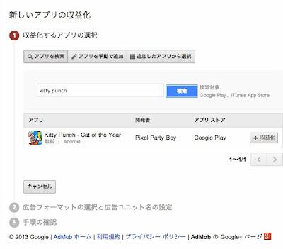 AdMobアプリを検索