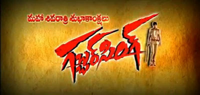 gabbar singh first look teaser trailer