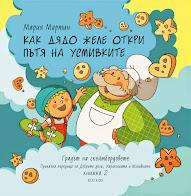 """Книжка 2 """"Как дядо Желе откри пътя на усмивките"""""""