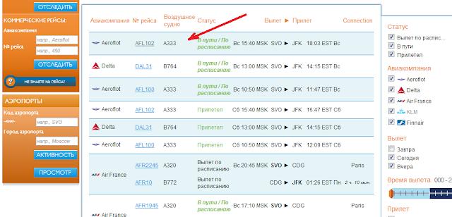 может сейчас 07032017 есть ли задержка самолета в тюмени сдать