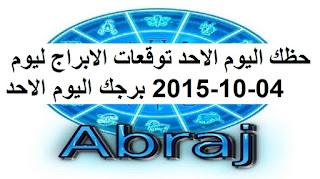حظك اليوم الاحد توقعات الابراج ليوم 04-10-2015 برجك اليوم الاحد
