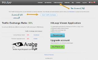 موقع Hitleap وكيفية الاف الزوار 3.png