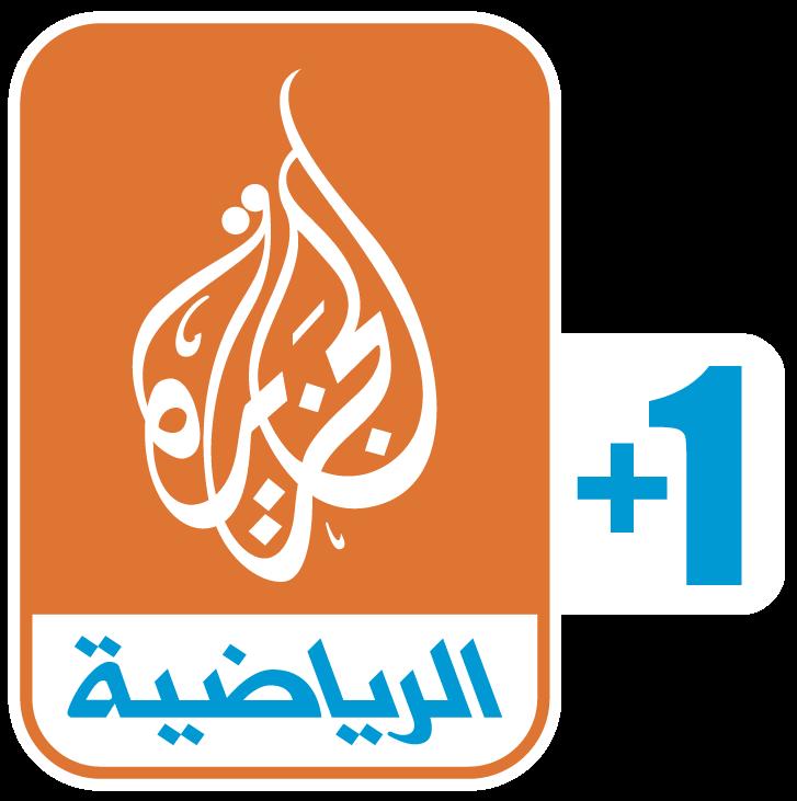 مشاهدة قناة الجزيرة الرياضية +1 - al-jazeera-plus-1-live