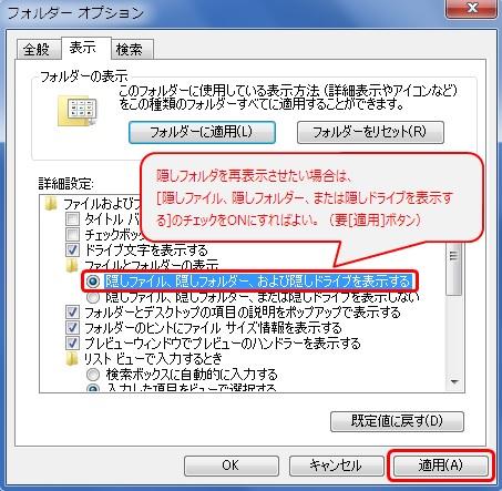 フォルダオプションから[隠しファイル、隠しフォルダー、および隠しドライブを表示する]を有効にすれば隠しフォルダを表示することができる