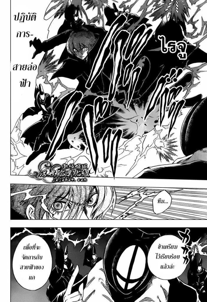 อ่านการ์ตูน Nurarihyon no Mago 206 [TH] ภาพที่ 3