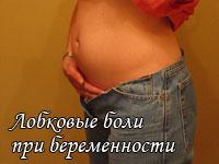 Боли в тазу при беременности 32 недели