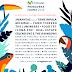 #Panorama Los 10 imperdibles del Movistar @PrimaveraFauna, el festival 100% hecho en Chile