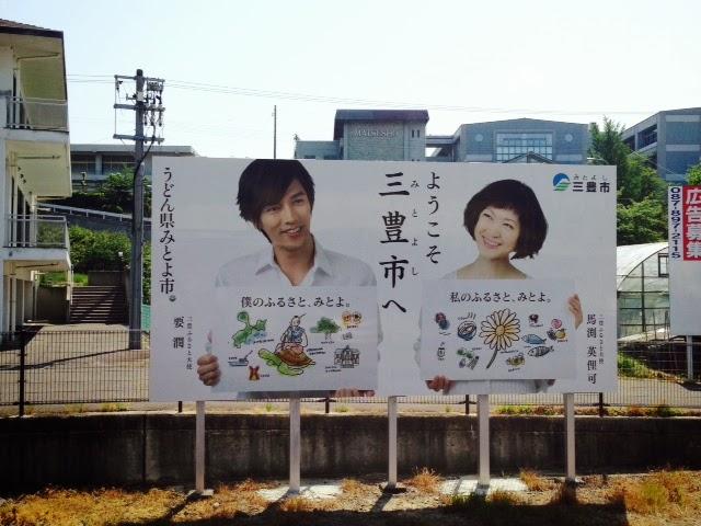 香川県三豊市の看板