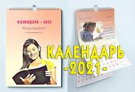 """БИБЛЕЙСКИЙ КАЛЕНДАРЬ - 2021 """"Всегда радуйтесь"""""""