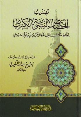 تهذيب الخصائص النبوية الكبرى للإمام السيوطي - عبد الله التليدي