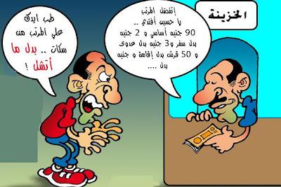 نكت مصرية مضحكة كاريكاتير مصرى مضحك 2013  10hl0