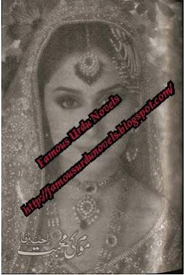 Mom ki mohabbat by Rahat wafa Episode 1 to 10 pdf