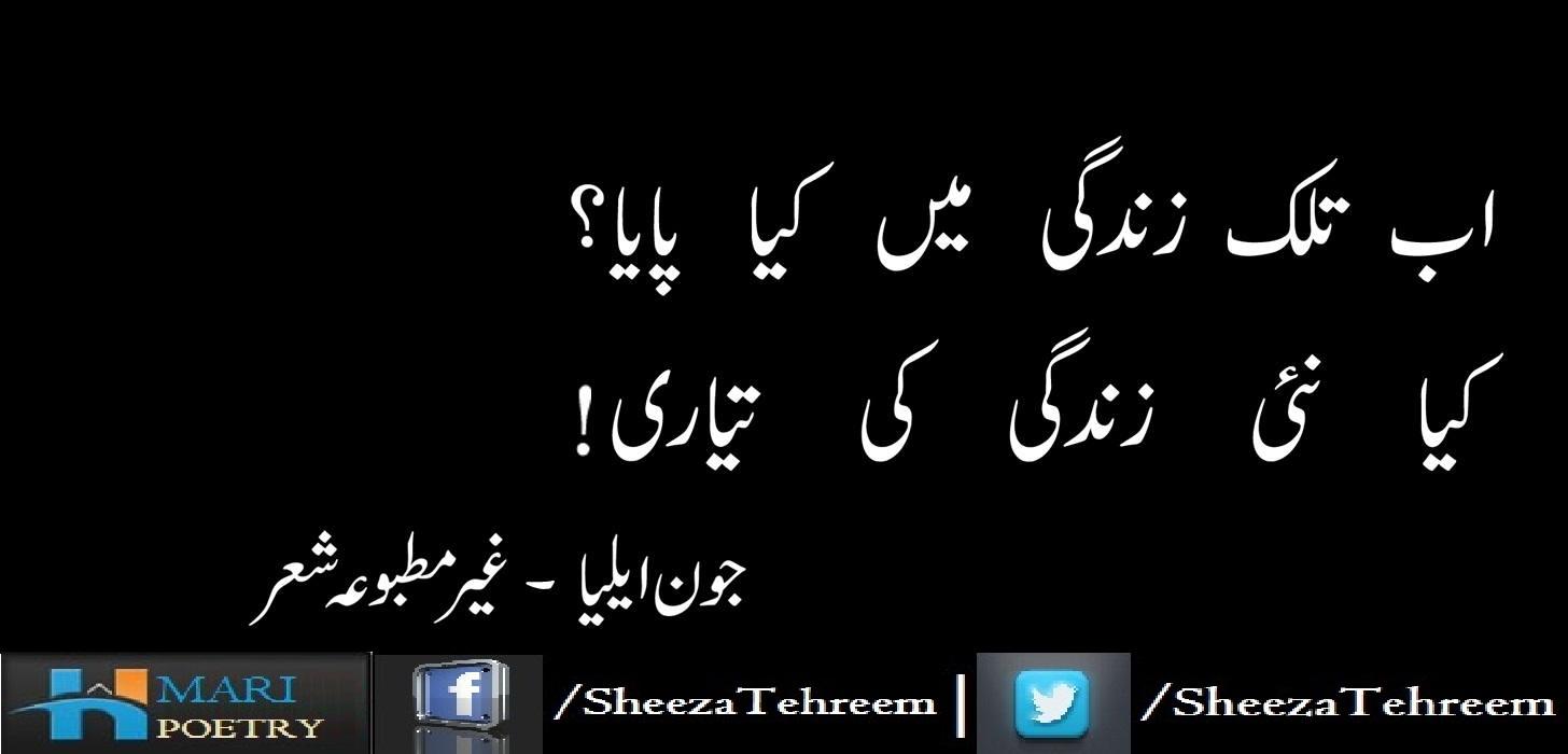 Top Sad Poetry In Urdu By Jon Elia Urdu Poetry