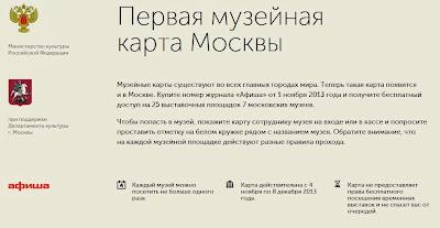 Фото с сайта Афиши http://museumpass.afisha.ru/