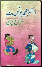 Mazah Pursi pdf Urdu book by Dr. Younus Butt