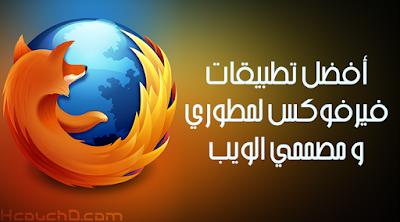 أفضل تطبيقات فيرفوكس لمطوري و مصممي الويب