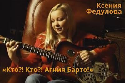 Ксения Федулова. Песня «Кто?! Кто?! Агния Барто!» под гитару