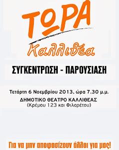 Η αφίσα της πρώτης συγκέντρωσης